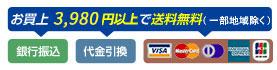 お買上3,980円以上で送料無料(一部地域除く) 銀行振込/代金引換/VISA・MASTER・DINERS・AMEX・JCBに対応